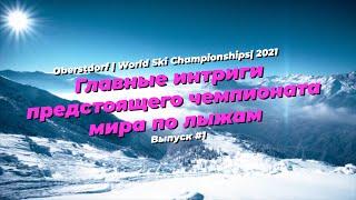 Топ 5 интриг чемпионата мира по лыжам 2021
