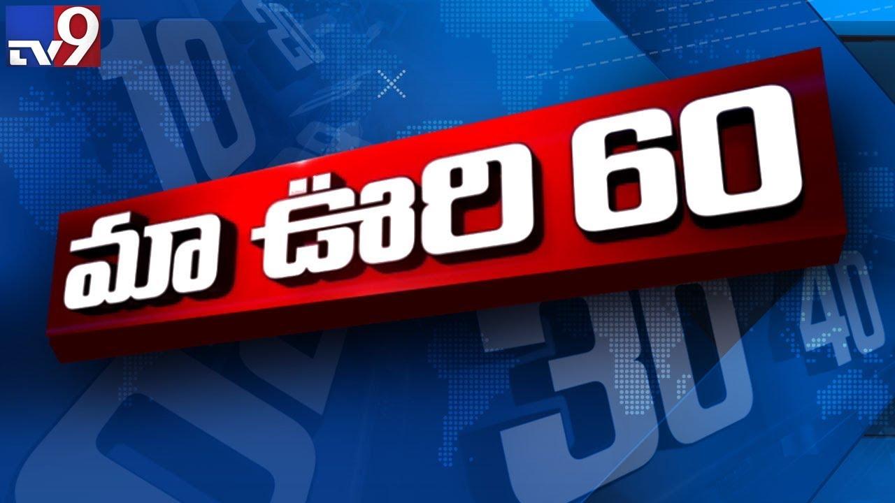 Maa Oori 60    Top News From Telugu States - TV9