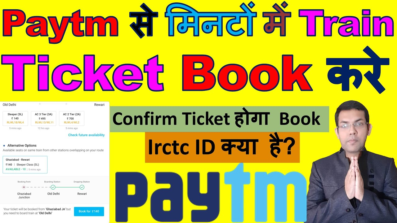 Download How Can I Book Train Ticket In Paytm | Paytm Se Train Ticket Kaise Book Kare