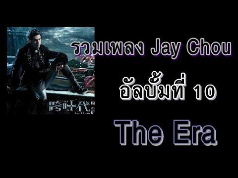 [รวมเพลง Jay Chou] อัลบั้มที่ 10 #The Era (跨时代)