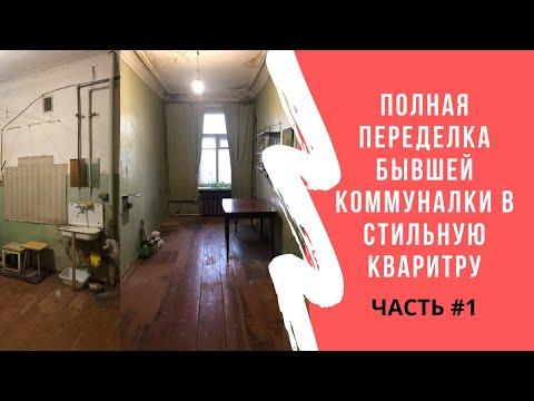 Полная переделка бывшей коммуналки. Квартирный вопрос отдыхает. Ремонт. Часть #1