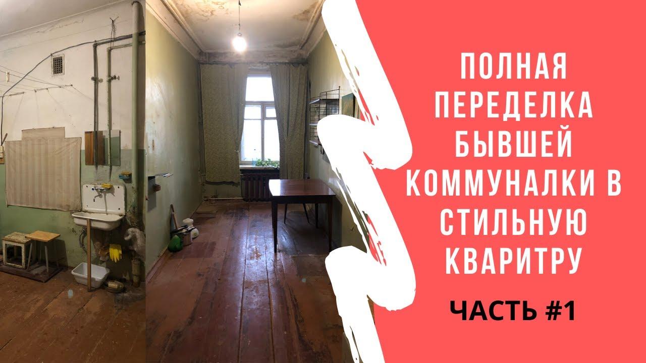 Полная переделка бывшей коммуналки. Квартирный вопрос отдыхает. Ремонт. Часть #1 MyTub.uz