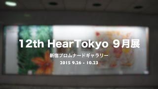12th HearTokyo 9月展 @ 新宿プロムナードギャラリー