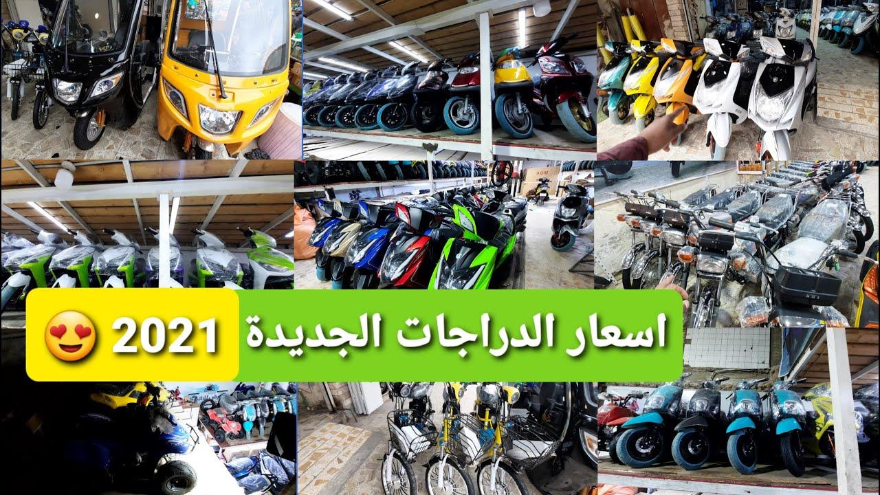 اسعار وانواع الدراجات الجديدة في العراق 2021