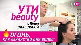 Ути Beauty выпуск 15  обжиг волос