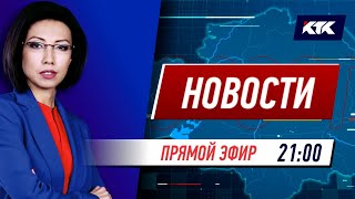Новости Казахстана на КТК от 18.06.2021