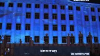 Маппинг-шоу в Красноярске