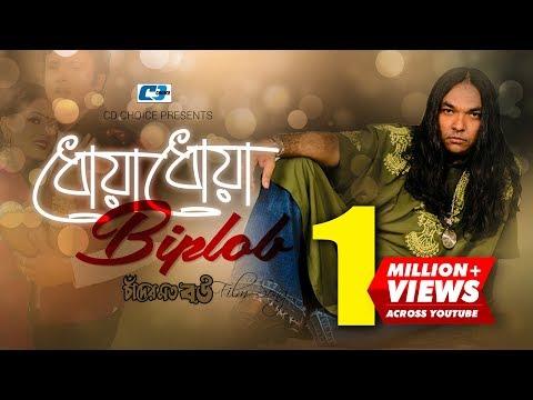 Dhoa Dhoa | Biplob | Riaz | Nipun | Sabnur | Bangla Movie Song | FULL HD