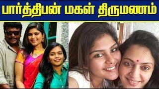 Parthiban-Seetha First Daughter Marriage | பார்த்திபன் முதல் மகளுக்கு திருமணம்