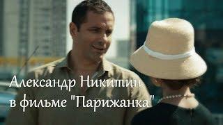 Александр Никитин в фильме 'Парижанка'