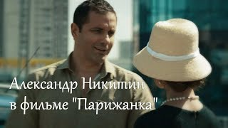 Александр Никитин в фильме