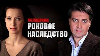 Роковое Наследство.  Русская мелодрама HD