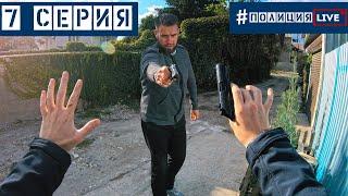 ПОЙМАЛИ УБИЙЦУ ВРАЧА | #ПолицияLIVE 🔴 7 серия