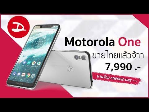 Motorola One มือถือจอติ่งรุ่นแรกจาก Moto ที่มาพร้อม Android One | Droidsans - วันที่ 28 Nov 2018