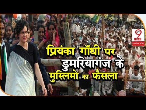 LOKSABHA चुनाव से पहले PRIYANKA GANDHI को लेकर डुमरियागंज के मुस्लिमो का बड़ा फैसला | Priyanka