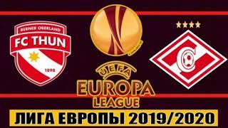 ЛЕ | 3 квалификационный раунд | Тун - Спартак 1-й матч 08.08.2019 | Прогноз и ставки на матч.