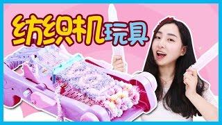 用超有趣的手工編織機玩具做手工DIY吧! 小伶玩具   Xiaoling toys