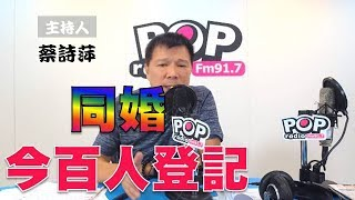 2019-05-24《POP大國民》蔡詩萍 談「同婚登記百對完成/臉書半年移除34億個假帳號」
