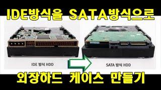 IDE방식 외장 하드케이스 SATA방식의 외장하드케이스…