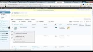 Основы создания сайта. Видеоурок № 6. WordPress. (Артём Кашеваров)