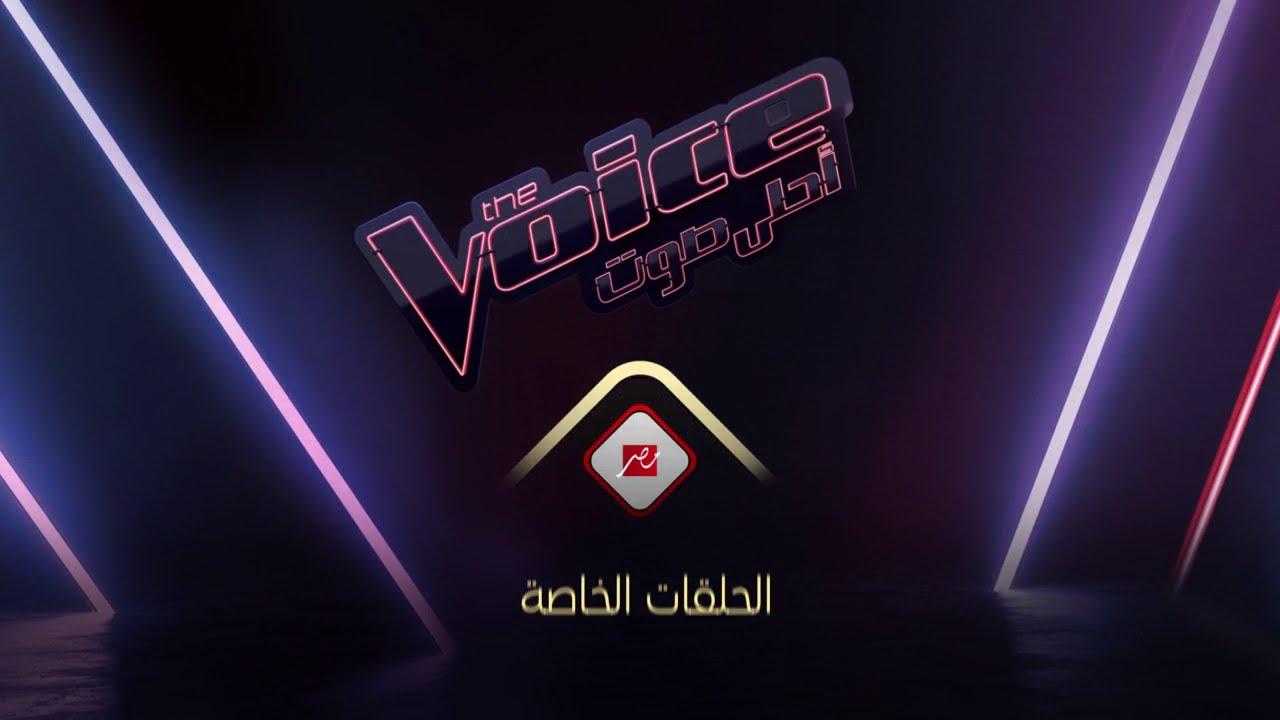 كواليس #MBCTheVoice الموسم الخامس في حلقات خاصة الجمعة 5 مساء