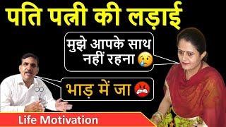 पति - पत्नी की लड़ाई | PATI-PATNTI KI LADAI | घर घर की कहानी | LIFE MOTIVATION | #LMI