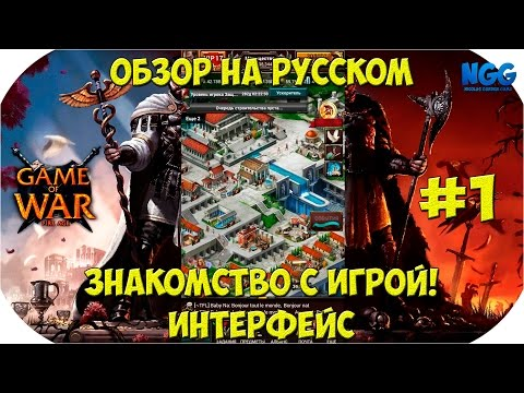 Game of War Fire Age. Обзор на русском. Знакомство с игрой. Интерфейс. #1