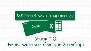 Excel для начинающих. Урок 10: Базы данных: быстрый набор