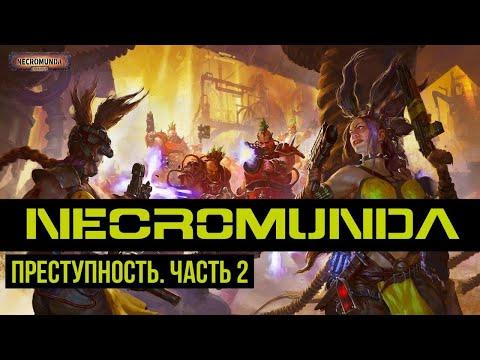 Necromunda: Преступность. Часть 2. Warhammer 40000. Gex-FM