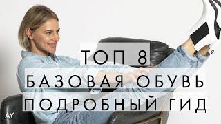 ТОП 8 - БАЗОВАЯ СОВРЕМЕННАЯ ОБУВЬ НА ВСЕ СЕЗОНЫ - Видео от Anna Yakimenko