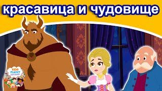 красавица и чудовище | русские сказки | сказки на ночь | русские мультфильмы | сказки