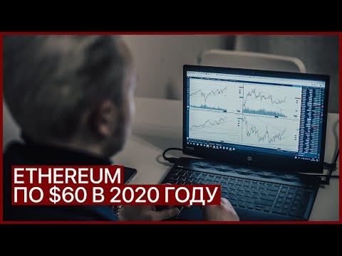 Ethereum по $60 в 2020 году. Обзор и прогноз Биткои и Эфириум 2020