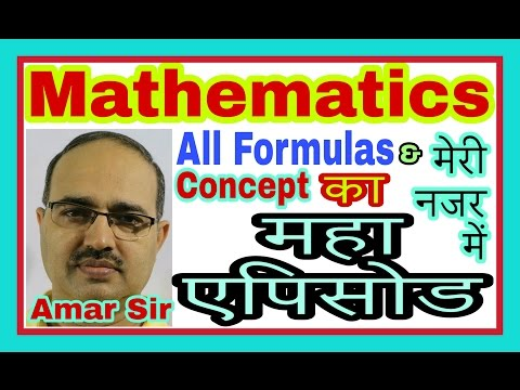 Mathematics के concept और Formulas का महा एपिसोड: Vision and Planing-06:By Amar Sir:Bank/SSC/Railway