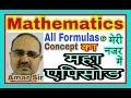 Mathematics के concept और Formulas का महा एपिसोड: Vision and Planing-06:By Amar Sir:Bank/SSC/Railway