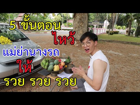 Vlog 5 ขั้นตอนไหว้แม่ย่านางรถ ให้ถูกวิธี  ให้รวย รวย รวย  เฮง เฮง เฮง เงินไหลมาเทมา ตลอดปี