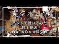 【バンドで弾いてみた】打上花火 / DAOKO×米津玄師 by 真空ホロウ
