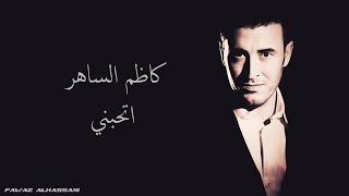 Kadim Al Saher Atohiboni  كاظم الساهر - أتحبني