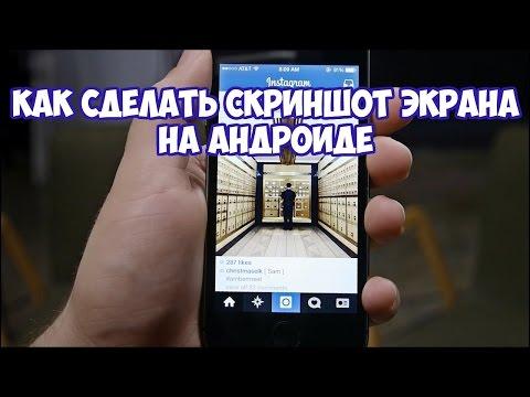 Как сделать снимок экрана на андроид