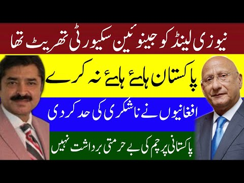 China, Not US, Is The Lifeline To Pakistan's Future   Ambassador Zafar Hilaly   Israr Kasana   JNN