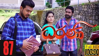 Dharani | Episode 87 13th January 2021 Thumbnail