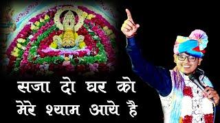 शुभम ठाकरान ने गाया ऐसा भजन कि सब झूमने पर विवश हो गए Shubham Thakran