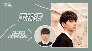 雷根燙|男士韓系燙髮,有型又好整理的男生髮型|RELUX COLLECTION