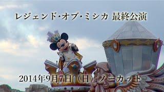 【最終公演ノーカット】レジェンド・オブ・ミシカ(TDS)