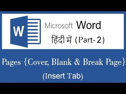 Microsoft Office Word Insert Cover Page Blank Page Break Page