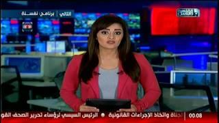 نشرة منتصف الليل من القاهرة والناس 16 يناير
