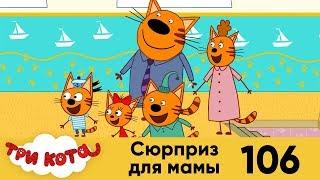 Три кота | Серия 106 | Сюрприз для мамы