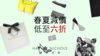 Harvey Nichols Hong Kong - SS12 Seasonal Sale Advertisement Thumbnail