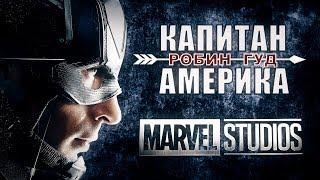 Капитан Америка - Робин Гуд (Мстители) / Captain America - Robin Hood (Avengers)