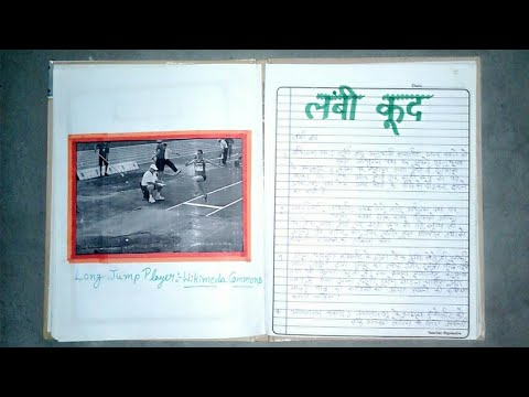 11th class  physical education project file in Hindi