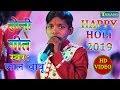Lal Babu होली गीत  2019 || टूट गईल चोलिया के हुक || Bhojpuri Holi Hit Song New